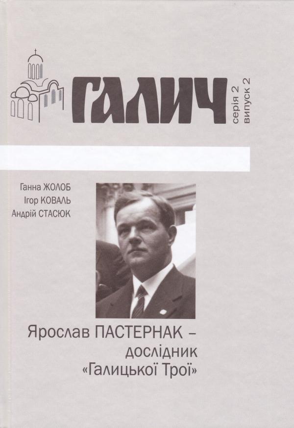 Презентація книги про дослідника «Галицької Трої»