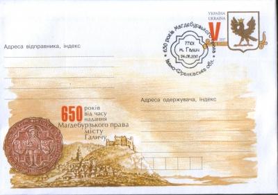 Філателістичні подарунки Галичу – з нагоди Дня Незалежності України та 650-річчя з часу надання Магдебурзького права