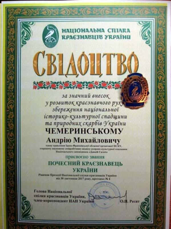 Науковець Національного заповідника «Давній Галич» став  «Почесним краєзнавцем України»