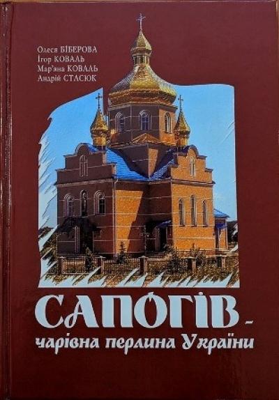 """Книга галицьких науковців визнана  """"Кращою краєзнавчою книжкою року - 2018"""""""