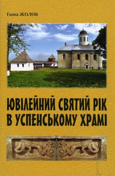 Книга до Ювілейного року Милосердя
