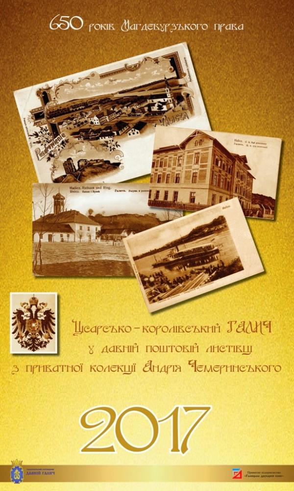 «Цісарсько – королівський Галич у давній поштівці»:  календар на 2017 рік