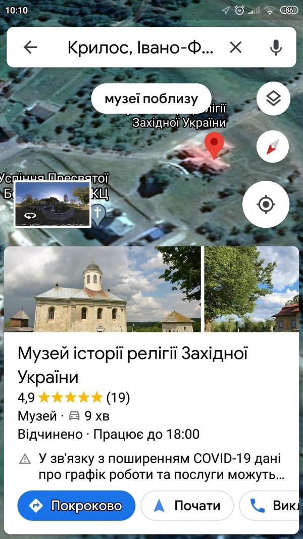 Музей історії Галича в Крилосі - здійсніть віртуальний тур вже тепер!