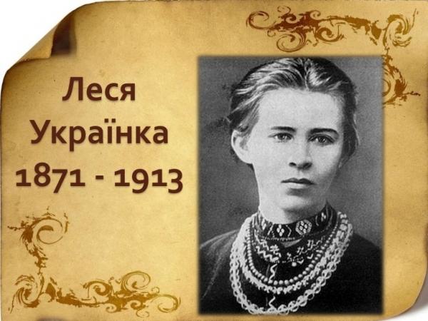 Велика Українка
