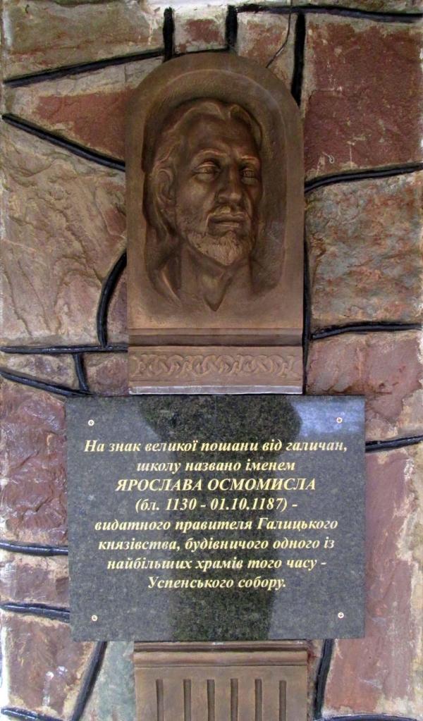 Встановлено горельєф на честь князя Ярослава Осмомисла