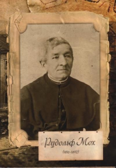 Рудольф Мох - галицький священник-просвітитель
