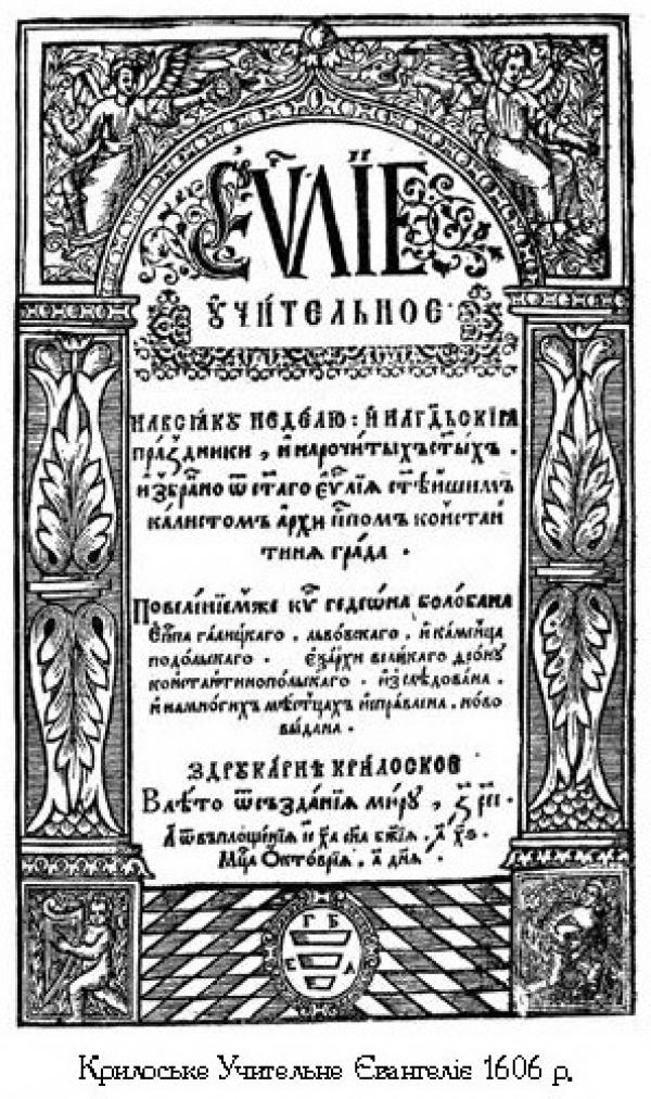 Крилоське учительне Євангеліє 1606 р.  (до 415-ої річниці з часу виходу в світ видання)