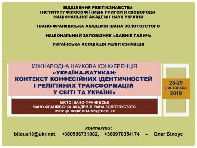 Міжнародна наукова конференція