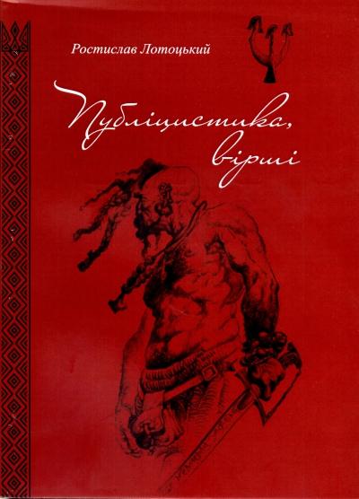 «Які ж ми люди в Просторі малі!..»  Презентація книги Ростислава Лотоцького