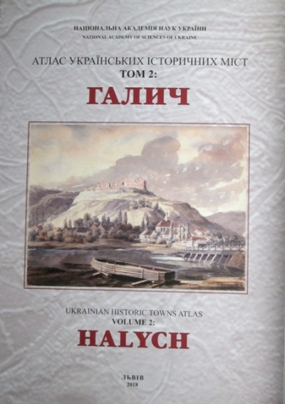 «Галич» - новий том в серії «Атлас українських історичних міст»