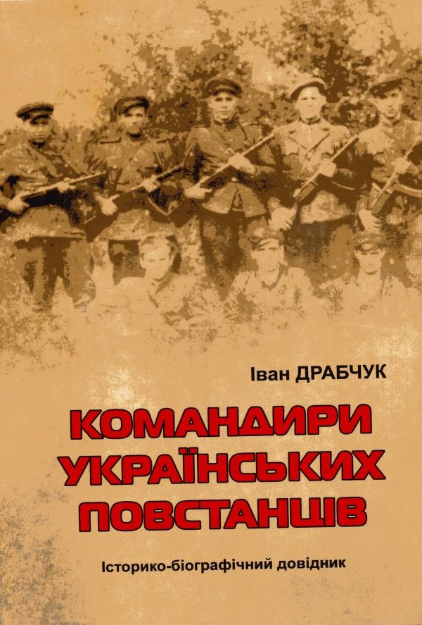 Командири українських повстанців