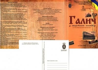 «Галич у старовинній поштівці» - нове видання з історії міста