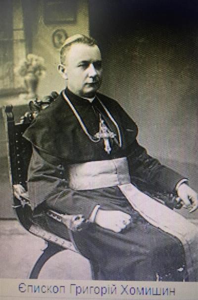 До 75 роковин єпископа Григорія Хомишина