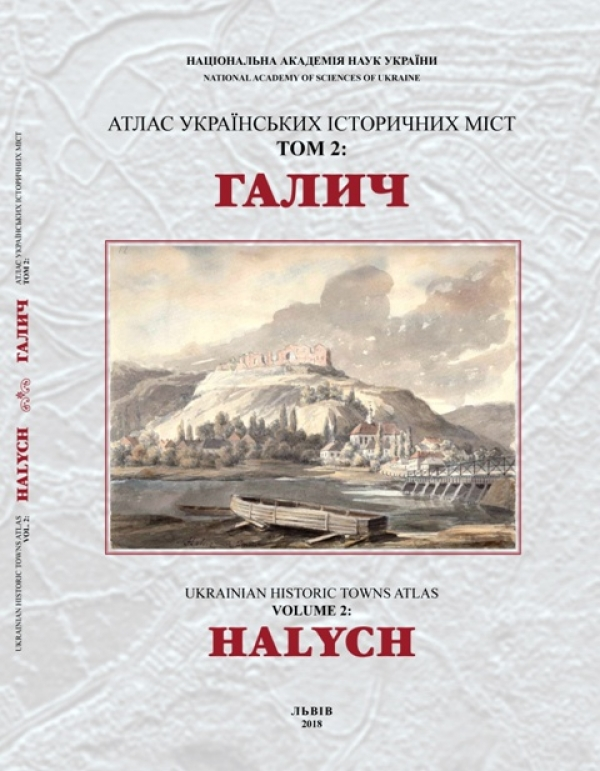 Незабаром побачить світ «Атлас українських історичних міст», присвячений Галичу