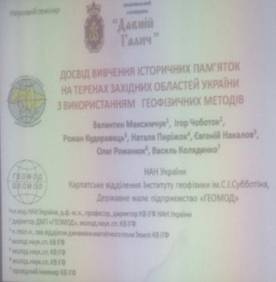 Науковий семінар про геофізичні методи дослідження пам'яток