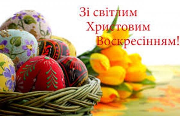 З Воскресінням Христовим!