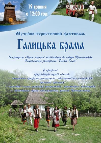 19 травня 2012 року  відчиняється «Галицька брама»