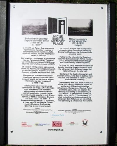 На кладовищі періоду ПСВ у Галичі встановлено анотаційну таблицю